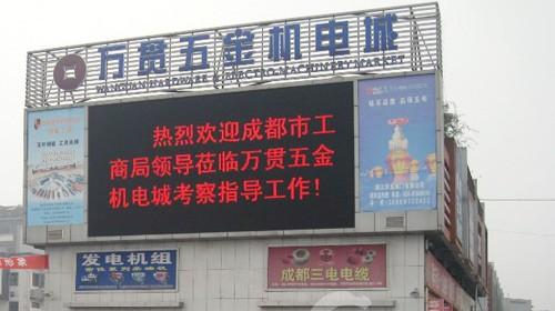 万贯集团青白江机电城中央空调安装
