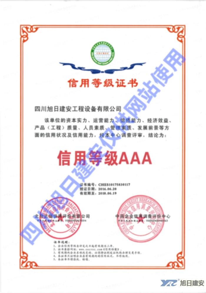 3A信誉企业信用等级证书