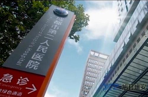 成都市第二人民医院中央空调安装