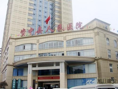 资中县人民医院中央空调安装