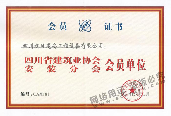 四川建筑业协会会员证书